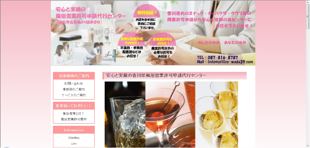 香川県風俗営業許可申請手続き