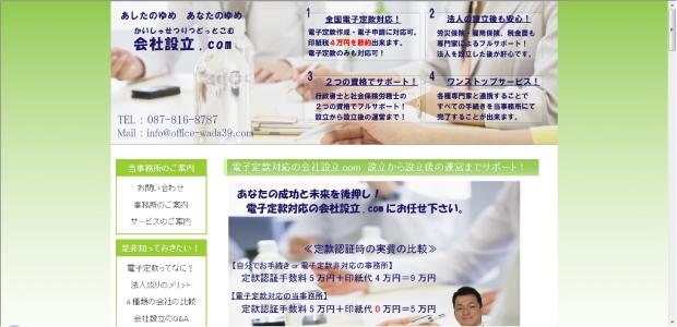 会社設立・電子定款認証業務