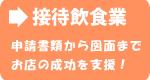接待飲食業許可手続はお任せ!(風俗営業許可申請)