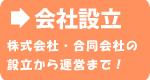 株式会社・合同会社の設立から運営までをサポート!電子定款で4万円節約!