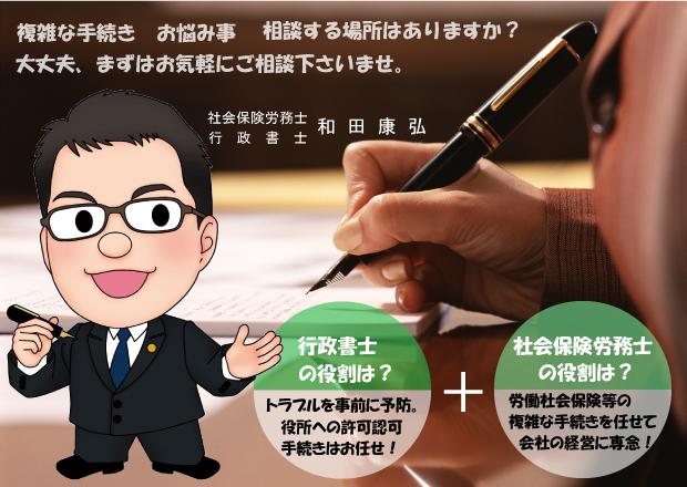 社会保険労務士・行政書士和田康弘行政法務事務所(香川県高松市)の特徴