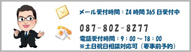 社会保険労務士・行政書士和田康弘行政法務事務所へのお問い合わせ。